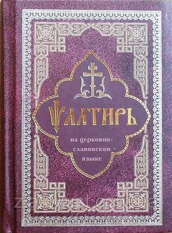 Псалтирь на церковно-славянском языке (малый) и большой и пр,