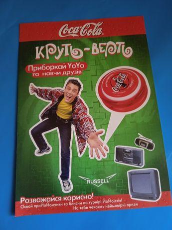 "Брошюра Йо-йо ""Coca cola"""