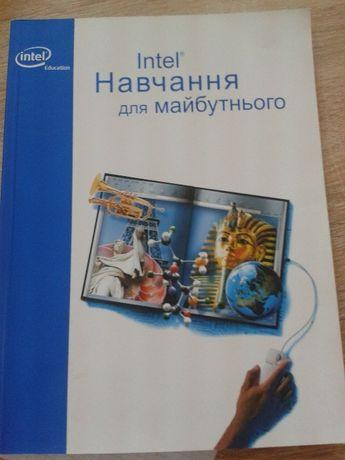Книга Intel Навчання для майбутнього