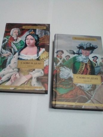 Книга Слово и Дело (2 тома) - Валентин Пикуль