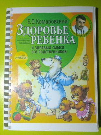 Комаровский Е.О. «Здоровье ребенка и здравый смысл его родственников»
