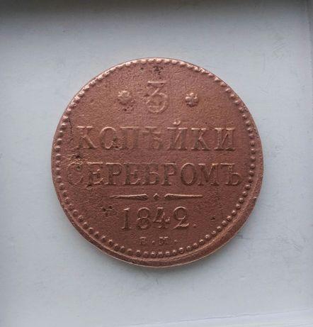 3 копейки 1842 г Е.М. в отличном состоянии