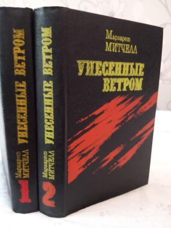 "Книги Маргарет Мітчелл ""Унесенньіе ветром"""