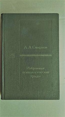 Смирнов А.А. Избранные психологические труды в двух томах