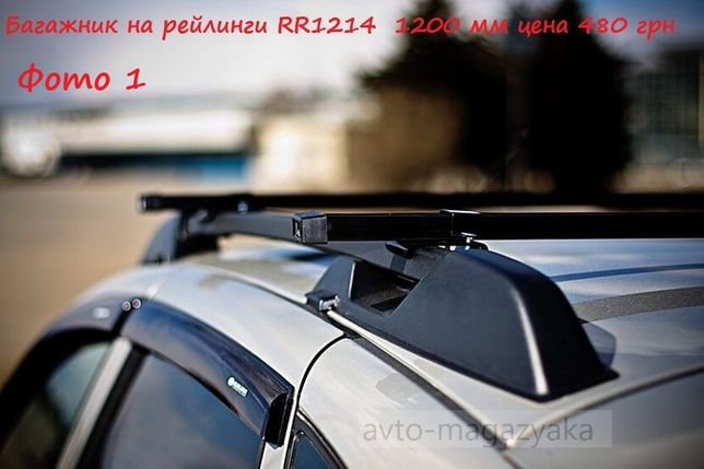 Багажник на рейлинги,поперечина Skoda Fabia/Karoq/Kodiaq/Yeti/Roomster