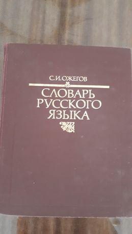 Словарь русского языка: 70 000 слов Ожегов С.И.