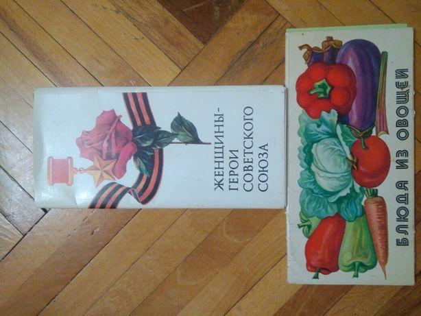 Открытки Женщины- Герои Советского Союза и Блюда из овощей