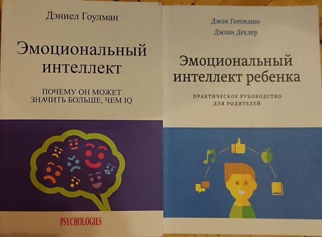 """Книги """"Эмоциональный интеллект """""""