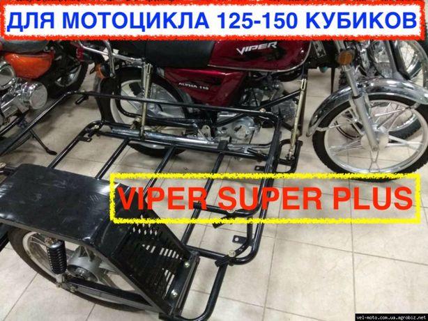 Коляска транспортная боковая 125J для мотоцикла VIPER V150A (STREET)