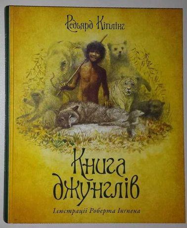 Дитячі книги детские книги Кіплінг Книга джунглів Інгпен