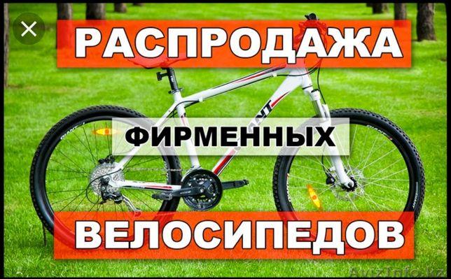 Распродажа фирменных Велосипедов по очень Низким Ценам! Луганск