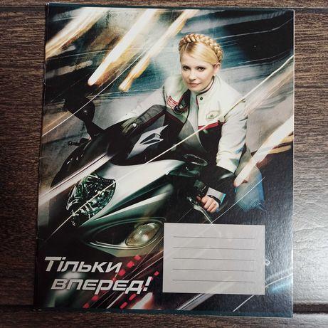 Тетрадь Юлия Тимошенко Оранжевая революция Выборы 2004 агитация