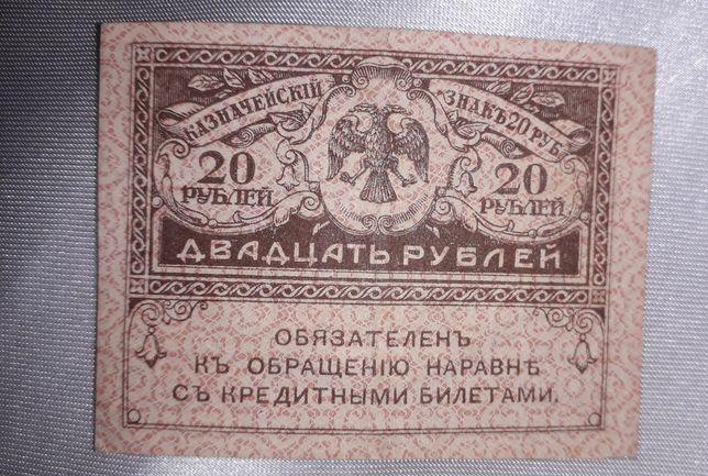 20 рублей (керенские)