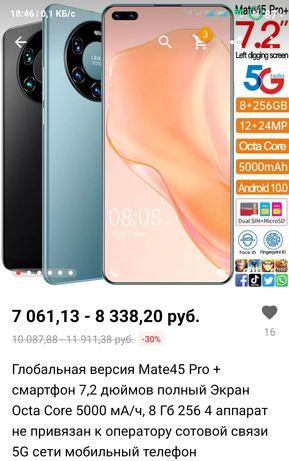 Телефон с экраном 7.2 дюйма