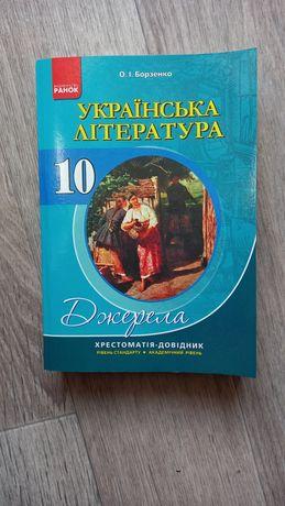 Підручник з української літератури на програму 10 класа
