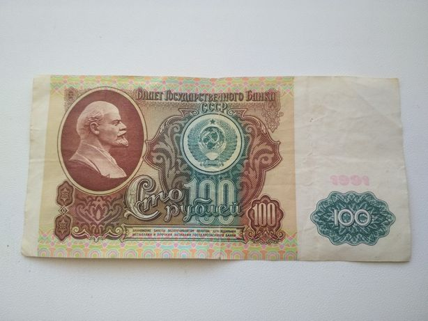 100 рублей СССР 1991 год