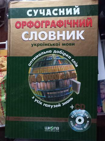 Словари украинского языка