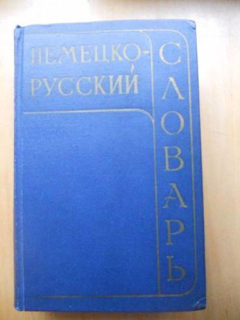 немецко-русский словарь под ред.Рахманова И. В.
