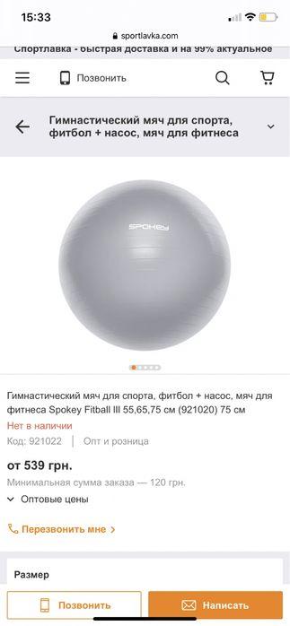 Гимнастический мяч для спорта, фитбол + насос, мяч для фитнеса Spokey Киев - изображение 1