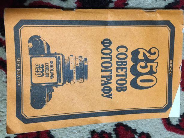 Книга 250 советов фотографу СССР