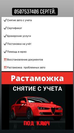 Разтаможка Авто, Бляхи, росийские