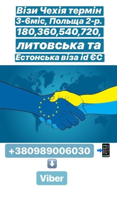 Візи в Польщу Чехію Литву Норвегію Англію Робота ЄС