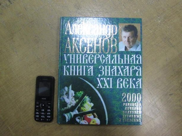 Аксенов А. Универсальная книга Знахаря 21 века