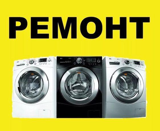 Ремонт стиральных машин! Выезд на дом! Гарантия!