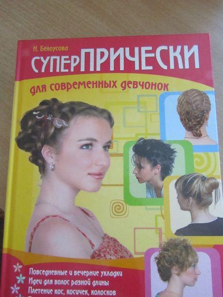 книга Прически для современных девчонок