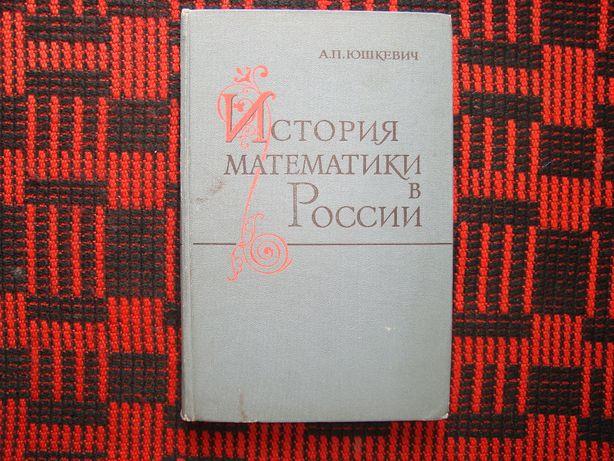 """А.П.Юшкевич """"История математики в России до 1917г."""""""