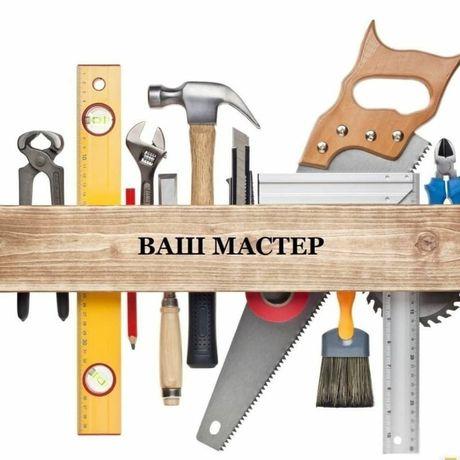 Мастер на час.все виды строительных работ, сантехника,электрика, ремон