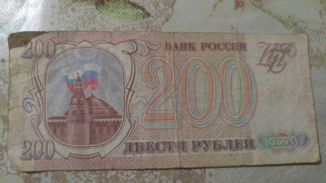 Двести рублей 1993 год.