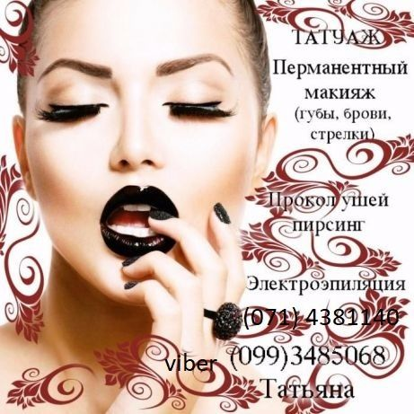 Перманетный макияж, татуаж, прокол ушей, пирсинг, МИКРОДЕРМАЛЫ