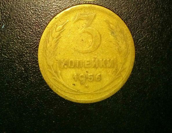 Монета 3 копейки 1956 года.СССР