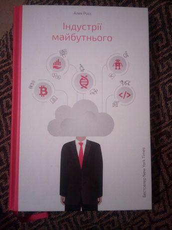 """Продам книгу """" Індустрії майбутнього"""" Алекс Росс"""