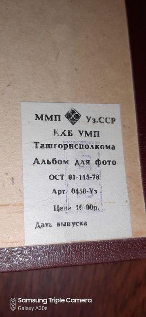 Фотоальбом СССР