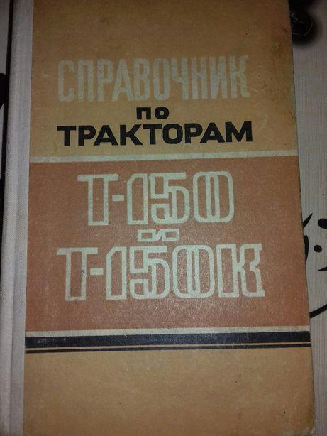 Справочник по трактором Т-150 и Т-150К