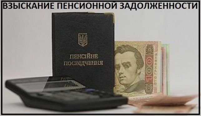 Документы Украины, пенсионная задолженность