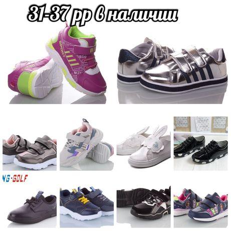 Кроссовки, 31-37для девочек и мальчиков кеды, туфли, слипоны, макасины