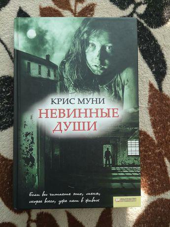 Книги триллеры ужасы драмы НОВЫЕ