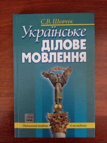 Українське ділове мовлення Підручник