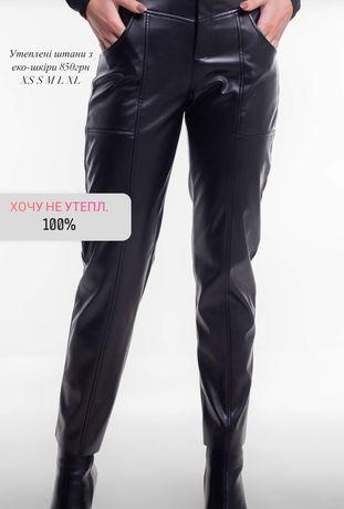 Тёплые штаны, фирменные высокая посадка, экокожа