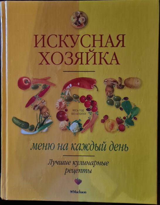 """Книга """"Искусная хозяйка"""" Весь год без хлопот Киев - изображение 1"""