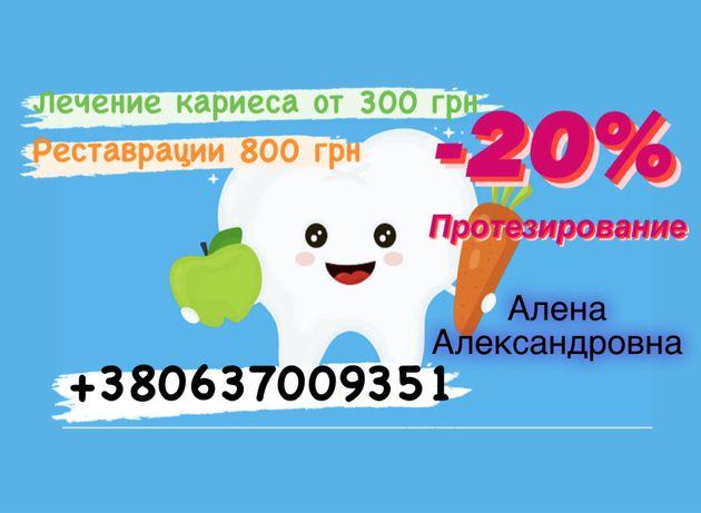 Услуги стоматолога‼️Бровары - Киев‼️