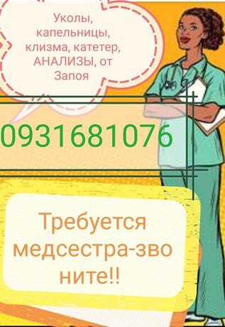 медсестра капельницы уколы на дому клизма, катетер,анализ, От Запоя