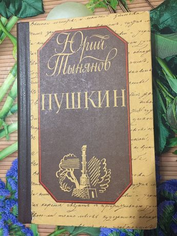 Пушкин «Юрий Тынянов»