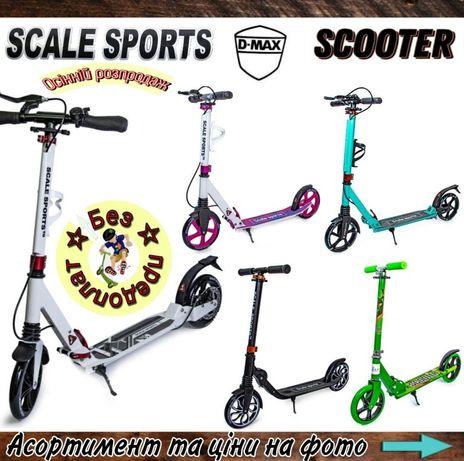 Самокати Scale sports / D-MAX / Sccoter (10)