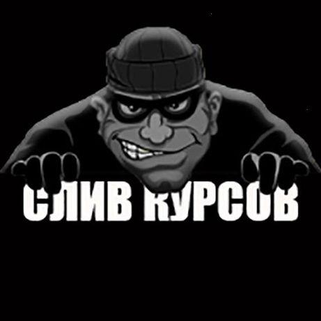 Слив Курсы за 350грн Торговля криптовалютой ELRMCF Hamaha