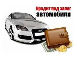 Кредит под залог евроблях. Автоломбард Одесская область