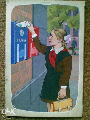 Плакаты на тему Почта (набор) 1я часть объявления
